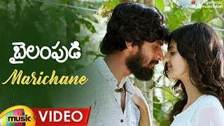 Marichane Full Video Song | Latest Telugu Songs 2019 | Bailampudi Movie Songs | Harish | Tanishq - MANGOMUSIC