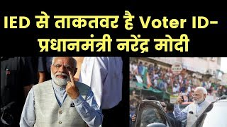 Phase 3 Voting 2019, PM Modi says voter id is more powerful than IED नरेंद्र मोदी, गांधीनगर - ITVNEWSINDIA