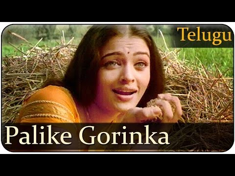 Priyuralu Pilichindi Movie || Palike Gorinka  Video Song || Ajith,Aishwarya Rai,