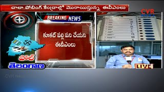 Polling Not Start in Kukatpalli Due to EVMs Technical Problems | Telangana Polls | CVR News - CVRNEWSOFFICIAL
