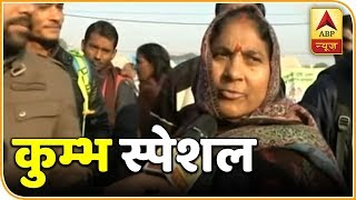Kumbh 2019: Devotees talk to ABP News after taking holy dip in sangam - ABPNEWSTV