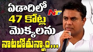 IT Minister KTR Press Meet at Haritha Haram 3rd Phase Launch || Gachibowli || NTV - NTVTELUGUHD