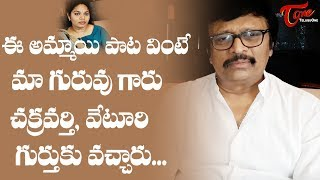 Music Director Koti about Singer Parimala Song | TeluguOne - TELUGUONE
