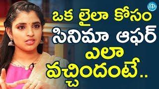 Anchor Shyamala About How She Got Oka Laila Kosam Movie Offer || Anchor Komali Tho Kaburlu - IDREAMMOVIES