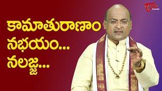 కామాతురాణాం నభయం.. నలజ్జ.. | Garikipati Narasimha Rao | TeluguOne - TELUGUONE
