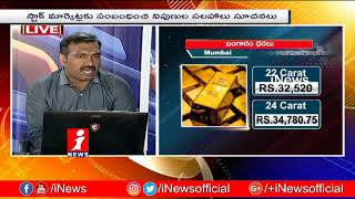 Stock Market Recommendations By Technical Experts | Money Money | (20-  02 - 2019) |  iNews - INEWS