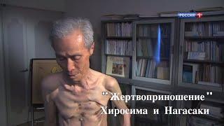 Хиросима и Нагасаки. Жертвоприношение. Док.фильм Сергея Мингажева и Алексея Пичко