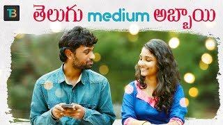 Telugu Medium Abbai - Latest Telugu Short Film 2018    Thopudu Bandi - YOUTUBE