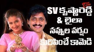 SV Krishna Reddy Comedy Back To Back | Telugu Comedy Videos | TeluguOne - TELUGUONE