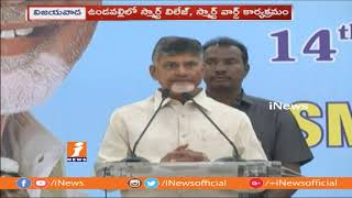 World Has Become Global Village With Technology Support | CM Chandrababu Naidu | iNews - INEWS
