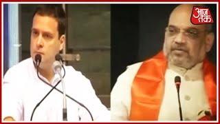 राहुल गांधी की संविधान बचाओ रैली पर अमित शाह बोले इनकी चिंता संविधान बचाने में नहीं परिवार बचने म - AAJTAKTV