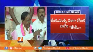 CM KCR Press Meet After TRS LP Meeting | KCR To Sworn In as Chief Minister Tomorrow | iNews - INEWS
