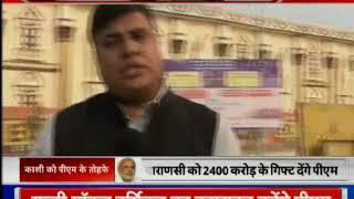 Uttar Pradesh: वाराणसी को 24 Crore का गिफ्ट देंगे PM Narendra Modi - ITVNEWSINDIA