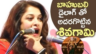 Ramya Krishna Says Extraordinary Dialogue From Baahubali | Awesome | Unseen | TFPC - TFPC