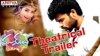 Mukunda Movie Theatrical Trailer - Varun Tej, Pooja Hegde - ADITYAMUSIC