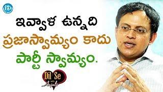 ఇవ్వాళ ఉన్నది ప్రజాస్వామ్యం కాదు పార్టీ స్వామ్యం - Babu Gogineni || Dil Se With Anjali - IDREAMMOVIES
