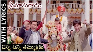 Chinna Chinna Video Song With Lyrics | ప్రేమానురాగం Movie | Hum Saath Saath Hain | Salman Khan - RAJSHRITELUGU