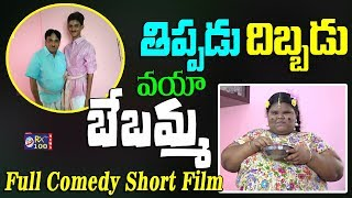 Thippadu Dhibbadu Via Bebamma || Latest Telugu Comedy Short Film || KSR RX 100 TV - YOUTUBE