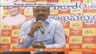 TDP MLA Ganababu Comments On Central Govt Over AP Funds | iNews - INEWS