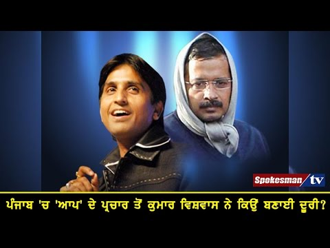 <p>Looking forward to Punjab Assembly Elections, AAP&#39;s campaigning is in full swing. But till date top notch leaders of AAP, Dr. Kumar Vishwas and Ashish Khetan maintaining distance from party&#39;s Punjab campaigning. To know why Kumar Vishwas and Ashish Khetan not campaigning for party in Punjab, watch this video.</p>