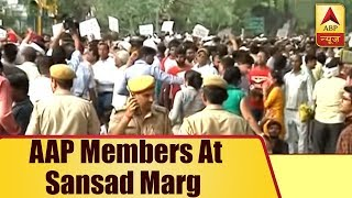Visuals of AAP members and supporters at Sansad marg - ABPNEWSTV