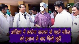 ओडिशा में कोरोना वायरस के पहले मरीज को इलाज के बाद मिली छुट्टी