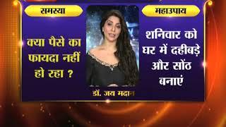 क्या पैसे का फायदा नहीं हो रहा, जानिए उपाए Family Guru में Jai Madaan के साथ - ITVNEWSINDIA