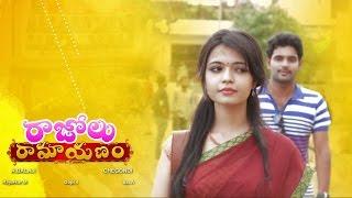 Razole Ramayanam || Funny Telugu Short Film 2014 - YOUTUBE