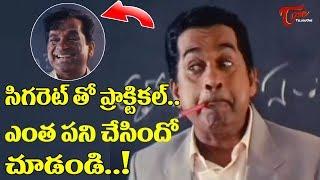 సిగరెట్ తో ప్రాక్టికల్ పాఠం ఎంత పని చేసిందో చూడండి...!   Telugu Comedy Scenes   NavvulaTV - NAVVULATV