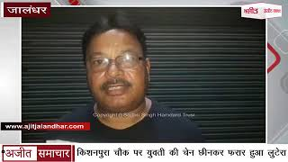 video : Jalandhar - किशनपुरा चौक पर Girl की Chain छीनकर फरार हुआ Robber