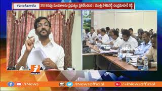 Minister Somireddy Chandramohan Reddy Review Meeting With Agriculture Officials In Guntur | iNews - INEWS