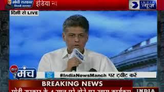 India News Manch: इन चार वर्ष में NDA भाजपा की सरकार पूरी तरह से विफल रही है - मनीष तिवारी - ITVNEWSINDIA