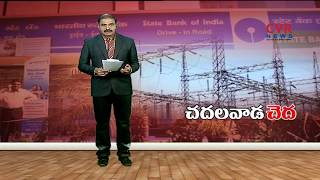 చదలవాడ చిట్టా..ఒకే బ్యాంకు నుంచి రూ.185 కోట్లు|Chadalavada Ravindrababu big shock to SBI | CVR News - CVRNEWSOFFICIAL