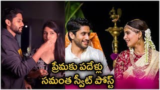 Samantha Akkineni Love Journey With Naga Chaitanya On Their Second Anniversary - RAJSHRITELUGU