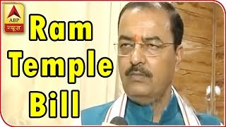 If needed, will present bill in parliament for Ram temple: UP Deputy CM Keshav Prasad Maurya - ABPNEWSTV