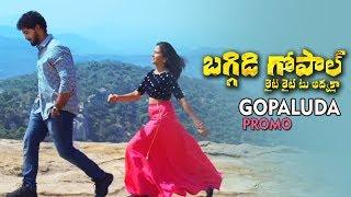 Baggidi Gopal Movie Gopaluda Promo Song | Baggidi Gopal | Bhavya Sri | TFPC - TFPC