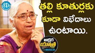 తల్లి కూతుర్లకు కూడా విభేదాలు ఉంటాయి - Writer Indraganti Janakibala || Akshara Yatra With Mrunalini - IDREAMMOVIES