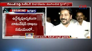 Revanth Reddy Petition: High Court Hearing Completed | CVR News - CVRNEWSOFFICIAL