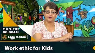 Chinnanchiru Ulagam | Morning Cafe 26-07-2017  PuthuYugam TV Show
