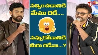Varun Tej and Venkatesh Funny Speech | F2 Movie Team Press Meet | Tamannaah | Mehrin | TeluguOne - TELUGUONE