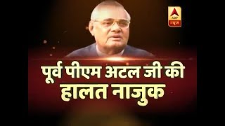Atal Bihari Vajpayee: Political Leaders Visit AIIMS To Enquire About His Health - ABPNEWSTV