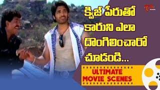 క్విజ్ పేరుతో కారుని ఎలా దొంగిలించారో చూడండి | Ultimate Movie Scenes | TeluguOne - TELUGUONE
