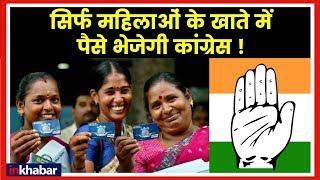 कांग्रेस की न्यूनतम आय गारंटी योजना का लाभ कैसे और किसको मिलेगा Rahul Gandhi income guarantee scheme - ITVNEWSINDIA