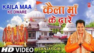कैला माँ के द्वारे Kaila Maa Ke Dware I SANJAY GIRI I Kaila Devi Bhajan I HD Video Song - TSERIESBHAKTI