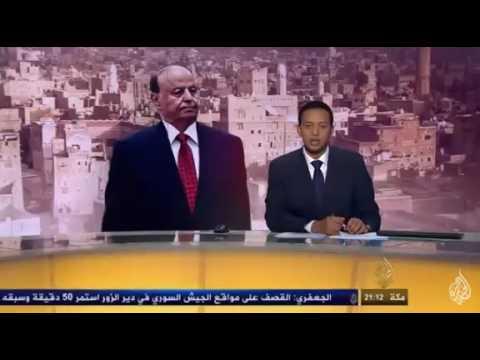 في لقاء حصري مع الجزيرة .. الرئيس هادي يتحدث عن الحل الوحيد في اليمن وسبب نقل البنك المركزي الى عدن