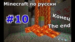 Minecraft �� ������-[��������� �� ������� ����� 10]