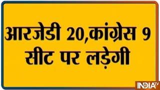 बिहार में सीटों के बंटवारे का ऐलान, RJD 20, RLSP 05 कांग्रेस 09 और HAM 3 सीटों पर लड़ेगी चुनाव - INDIATV