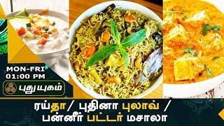 Rusikkalam Vanga 07-08-2017 – Puthuyugam tv Show