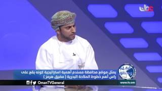 أرقام وحقائق   محافظة مسندم .. والخطط الاستراتيجية الشاملة 2040   الإثنين 10 أكتوبر 2016م