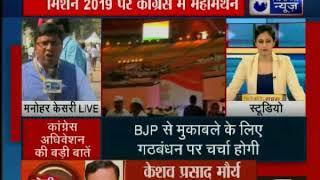 कांग्रेस के अधिवेशन में राहुल गांधी आज दिल्ली में होंगे शामिल - ITVNEWSINDIA